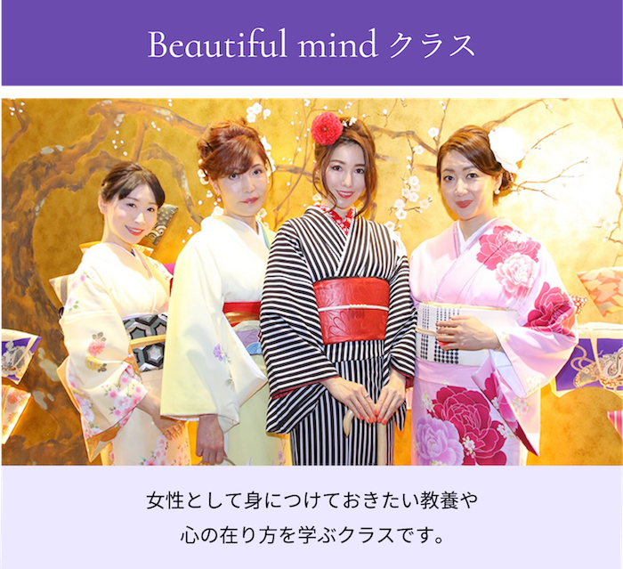 Beautiful mindクラス