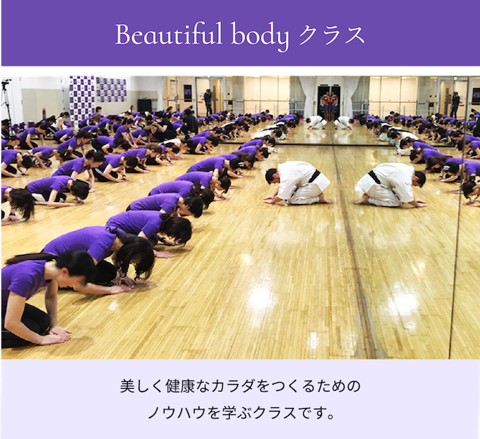 Beautiful bodyクラス
